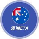 澳洲ETA