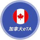 加拿大eTA