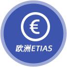 欧洲ETIAS申请
